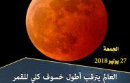 العالم يترقب أطول خسوف كلي للقمر