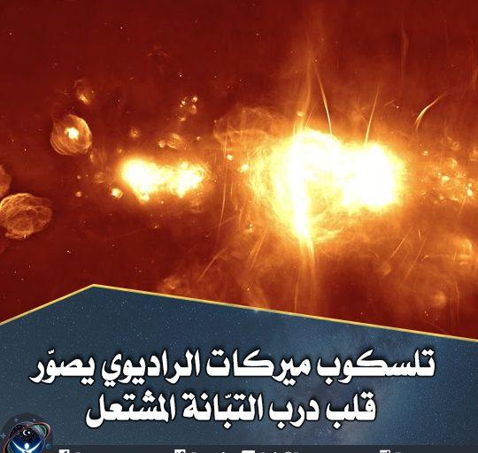 تلسكوب ميركات الراديوي يصوّر قلب درب التبّانة المشتعل