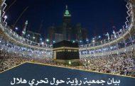 بيان جمعية رؤية حول ظروف تحري هلال شهر ذي الحجة لعام 1439 ه