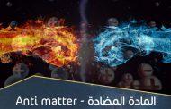 التوأم المختلف للمادة، المادة المضادة Antimatter