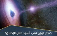 أضخم ثوران ثقب أسود على الإطلاق!