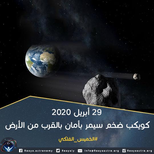 كويكب ضخم سيمر بأمان بالقرب من الارض في ابريل