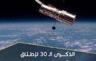 الذكرى الـ 30 لإطلاق تليسكوب هابل