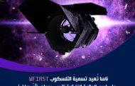 ناسا تُعيد تسميةَ تلسكوب (WFIRST) على اسم العالِمة الفلكية نانسي جريس رومان (أمّ هابل)