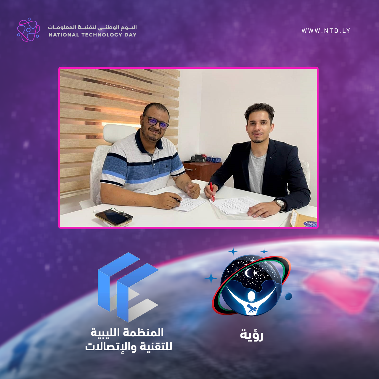 اتفاقية تعاون مشترك مع المنظمة الليبية للتقنية